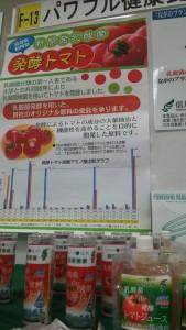 乳酸菌で発酵食品