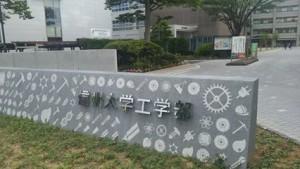 信州大学工学部