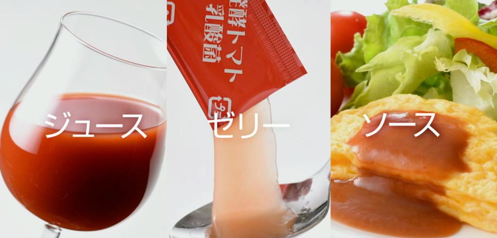 パワフルトマト 乳酸菌