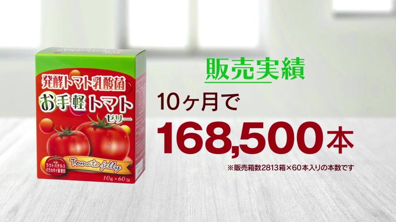 パワフルトマトお手軽トマトゼリー