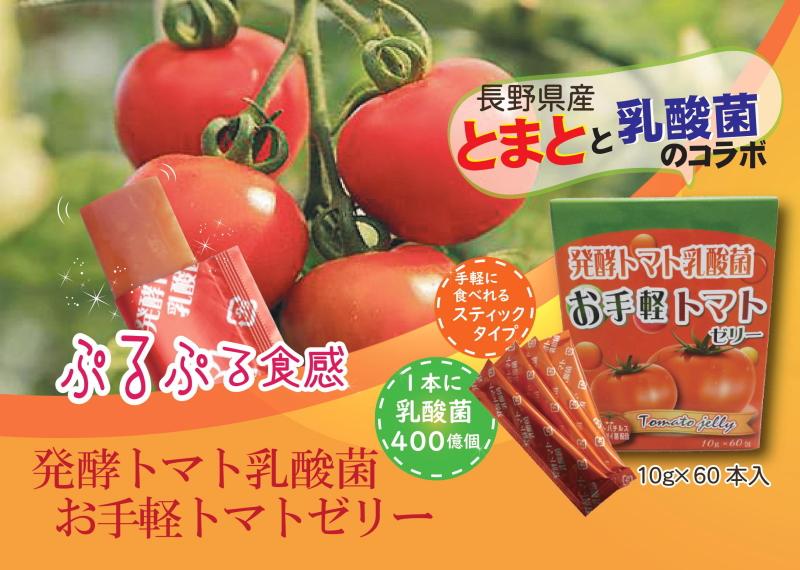 パワフルトマト お手軽トマトゼリー60包